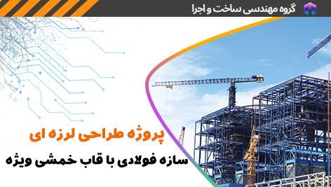 پروژه طراحی لرزه ای سازه فولادی