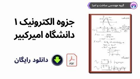 جزوه الکترونیک ۱ دانشگاه امیرکبیر