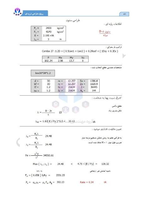 طراحی ستون فولادی و کنترل لرزه ای