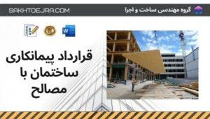قرارداد پیمانکاری ساختمان با مصالح