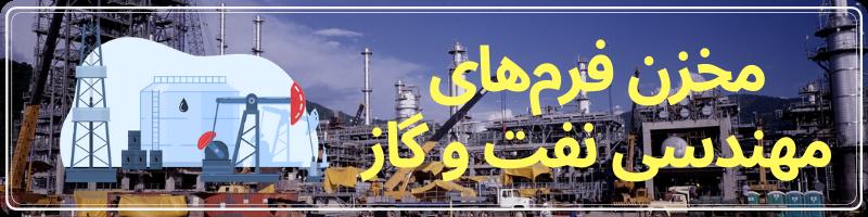 مخزن فرم های نفت و گاز