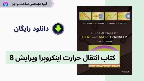 انتقال حرارت اینکروپرا ویرایش 8