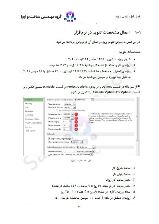 دانلود آموزش کنترل پروژه با msp