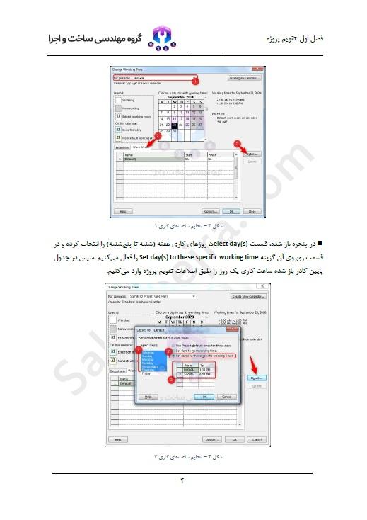 دانلود فایل کنترل پروژه MSP