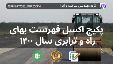 فهرست بهای راه و ترابری 1400