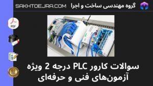 سوالات کارور PLC درجه 2