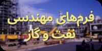 فرم های مهندسی نفت و گاز
