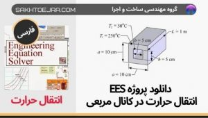 دانلود پروژه EES انتقال حرارت انتقال حرارت در کانال مربعی