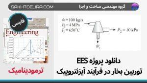 دانلود پروژه EES ترمودینامیک راندمان توربین بخار در فرآیند آیزنتروپیک