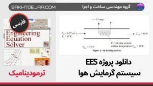 دانلود پروژه EES سیستم گرمایش هوا