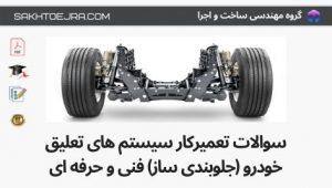سوالات تعمیرکار سیستم های تعلیق خودرو