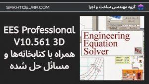 EES Pro ورژن 10.561