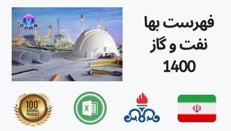 دانلود فهرست بها نفت و گاز 1400