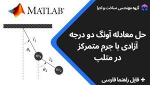حل معادله آونگ دو درجه آزادی در متلب