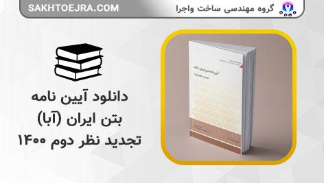 دانلود آیین نامه بتن ایران (آبا) تجدید نظر دوم 1400