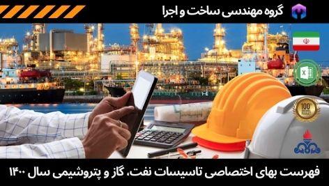 فهرست بهای نفت و گاز 1400