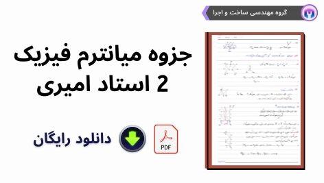 میانترم فیزیک 2 استاد امیری دانشگاه تهران
