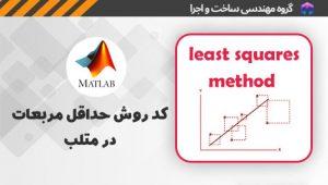 کد روش حداقل مربعات در متلب